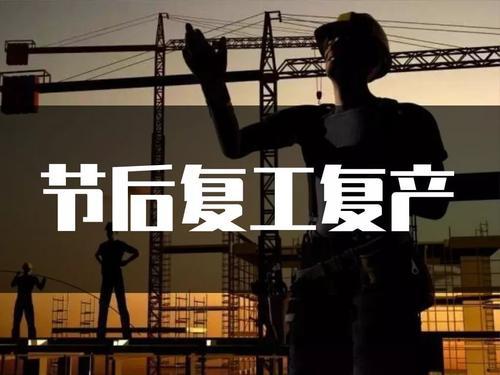 淄博复工复产企业达2184家重大项目复工25个