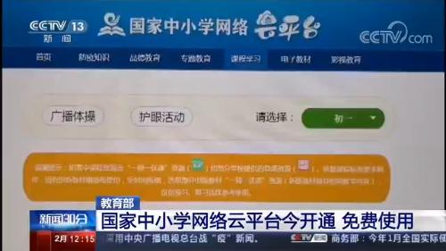 教育部:国家中小学网络云平台今开通 免费使用