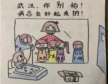 """潍坊小学生创作""""战疫""""主题连环画,火了朋友圈"""
