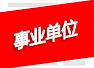德州市属、陵城、夏津、庆云、宁津事业单位招聘 今起报名