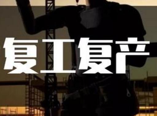 赵志远到胜利油田调研疫情防控和企业复工复产工作