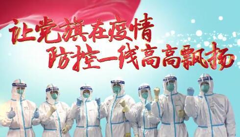 """公益(yi)廣告∣山東戰""""疫""""在行動"""