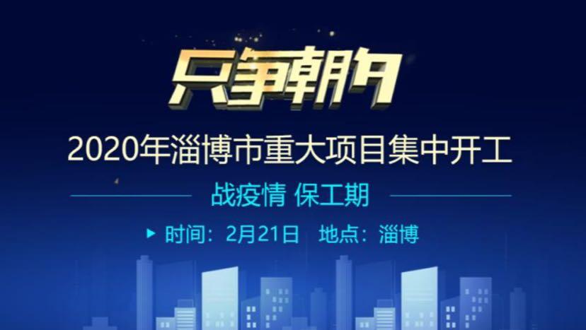 战疫情 保工期 2020年淄博市重大项目集中开工