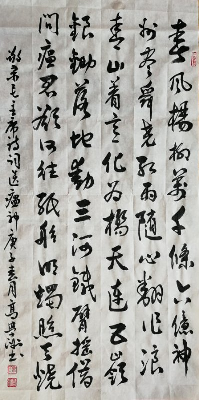 高学洲:毛泽东七律《送瘟神》