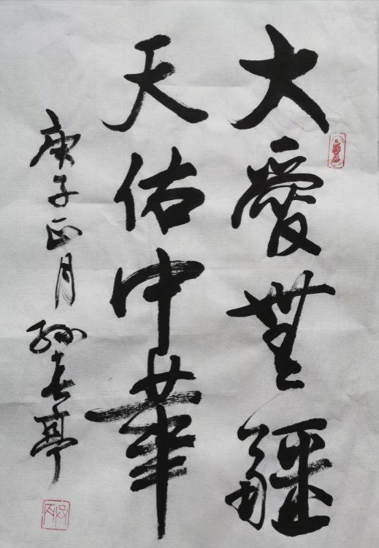 孙春亭书法作品