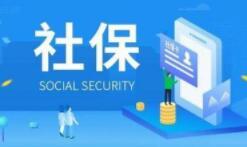 淄博暂停2月份企业社保费申报等业务