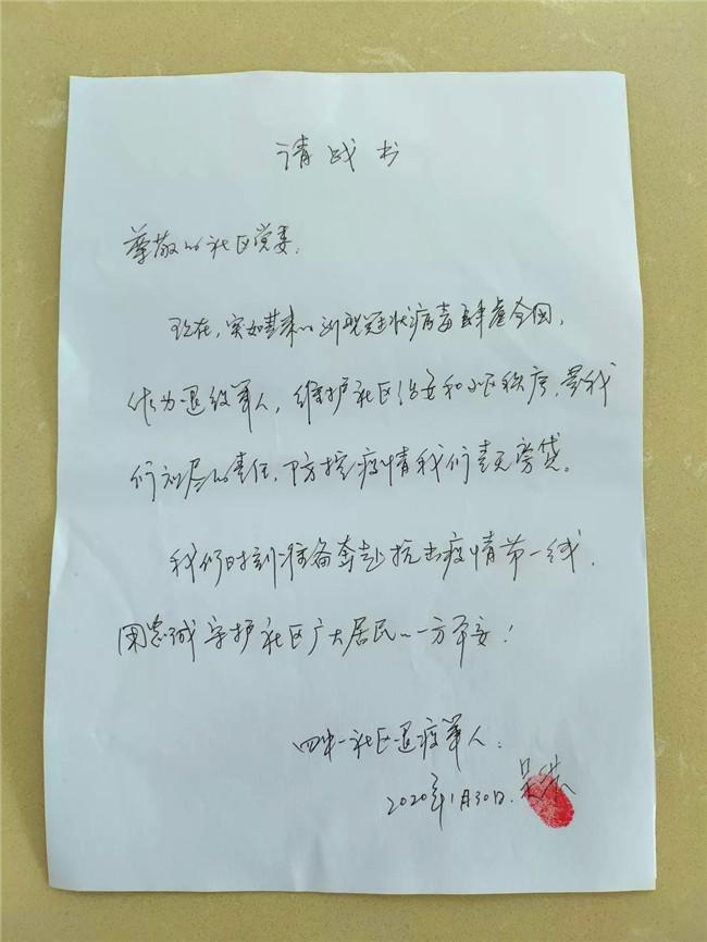 退役军人吴洪的请战书