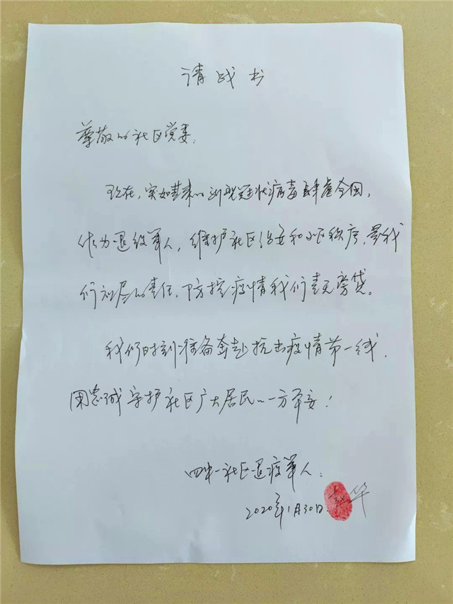 退役军人赵华的请战书