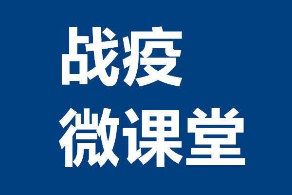 【战疫•微课堂】 专家支招阳光心态战胜疫情