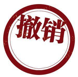 淄博2月24日零时前全部撤销公路检疫站点