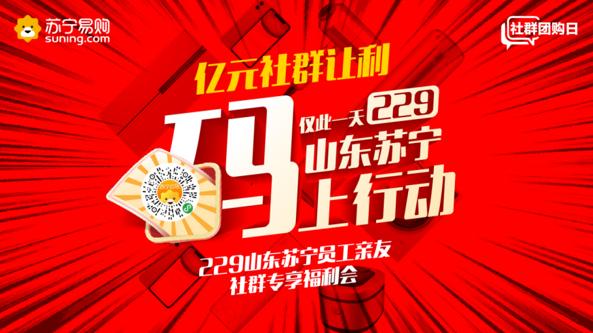 """山东苏宁携众品牌""""码"""""""