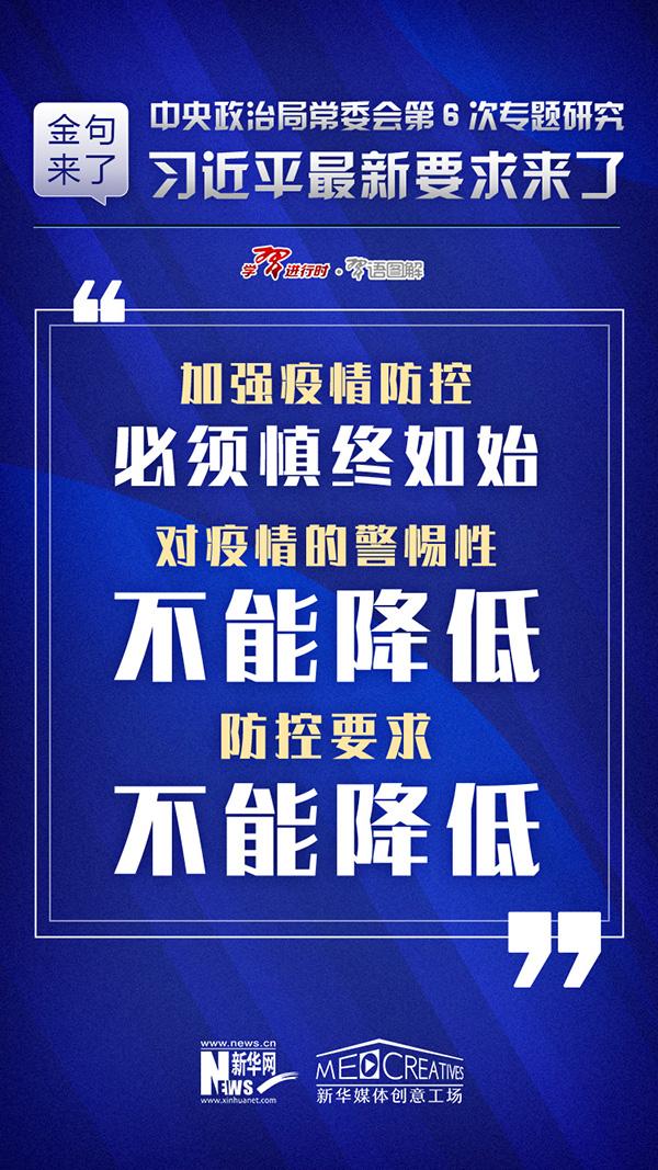 在网上如何赚钱:中央政治局常委会第6次专题研究,习近平最新要求来了