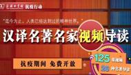 商务印书馆免费开放125集汉译名著名家视频导读
