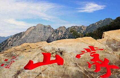 沂蒙山龟蒙景区今日起恢复对外开放 日限2000人