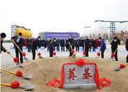 东营港经济开发区 72个重点项目集中开工 总投资600亿元
