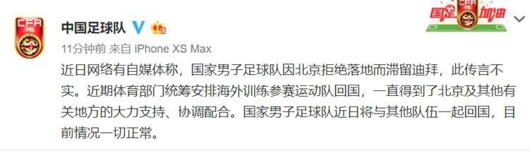 国足官方:球队因北京拒绝落地而滞留迪拜为不实消息
