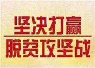 【聚焦精准扶贫】东营区精准扶贫暖了百姓心窝
