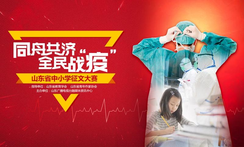 """同舟共济 全民战""""疫"""" 山东省中小学征文大赛征稿了!"""