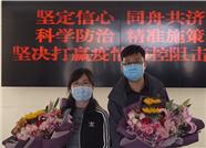 东营市赴全省新冠肺炎集中救治定点医院支援医疗专家凯旋