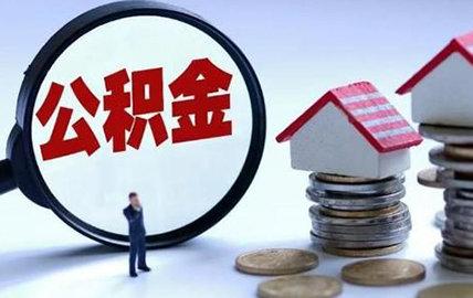 淄博公积金去年新增缴存单位1382家