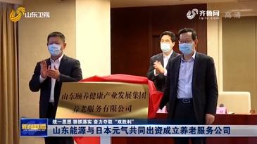【山东新闻联播】山东能源与日本元气共同出资成立养老服务公司