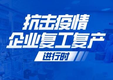 """东营广饶:不寻常的""""开工季"""""""