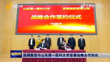 【山东新闻联播】浪潮集团与山东第一医科大学签署战略合作协议