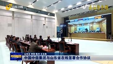 【山东新闻联播】中国中信集团与山东省在线签署合作协议
