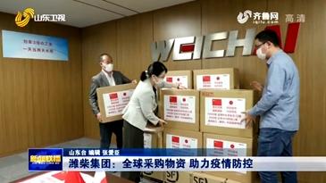 【山东新闻联播】潍柴集团:全球采购物资 助力疫情防控