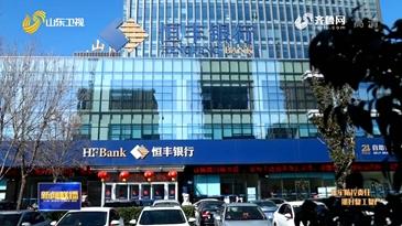 【山东新闻联播】恒丰银行:线上发力 金融服务不打烊