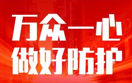 东营经济技术开发区点对点接送技术员助力企业复工复产
