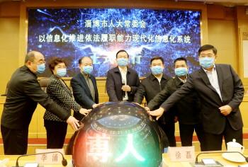 淄博市人大常委会机关实现无纸化办公