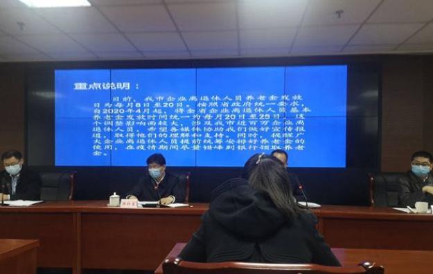注意!4月起,青岛养老金发放日调整为每月20日至25日