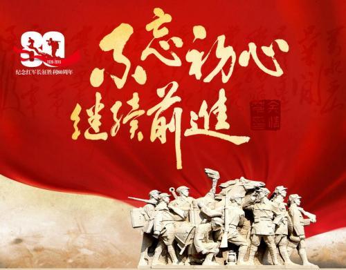 始终保持共产党人的政治本色和前进动力