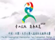 40万人参与!中国(日照)大青山第八届国际太极拳大赛网络互动系列活动火热进行中