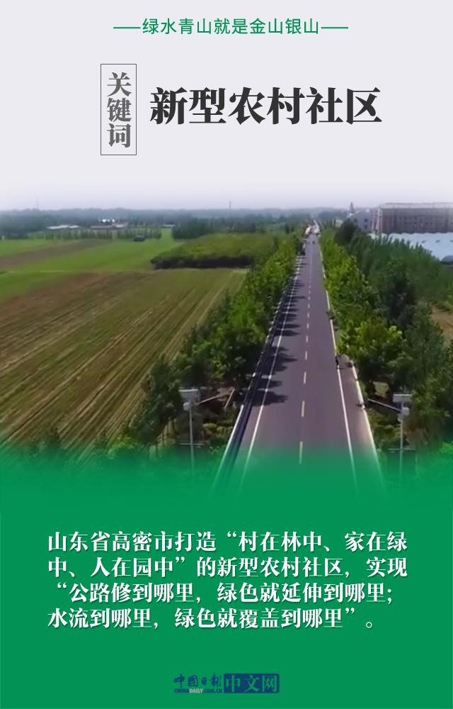 不花钱赚钱:【图说中国经济】践行绿色发展理念,这就是中国行动力!