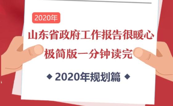 政能量丨黄金机遇就在脚下,重点工作攻坚年,山东如何决胜2020?