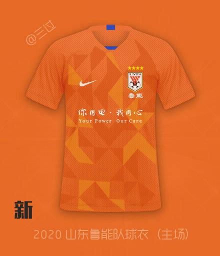 曝鲁能新赛季主场球衣更新:浅橙色几何色块