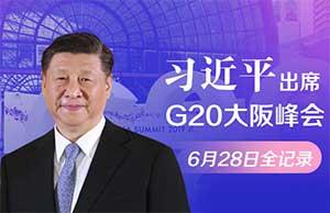 习近平出席G20大阪峰会6月28日全记录