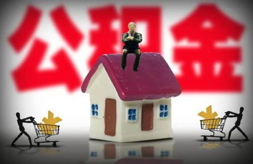 @青岛人 公积金发布2项新政 事关提取和个人贷款