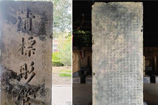 """广饶县首次发现""""清標彤管""""碑 碑后故事感人"""