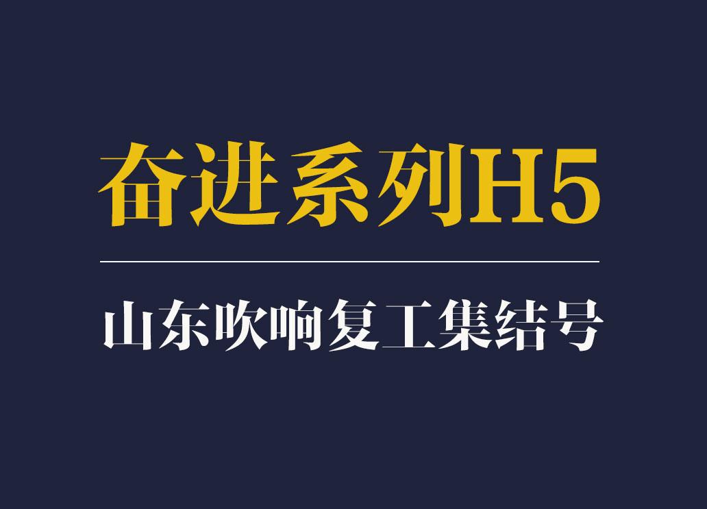 奋进系列H5丨山东吹响复工集结号