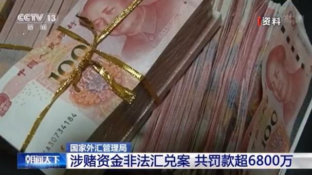 国家外汇管理局公布一批跨境赌博资金非法转移案例