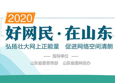 2020好网民 · 在山东