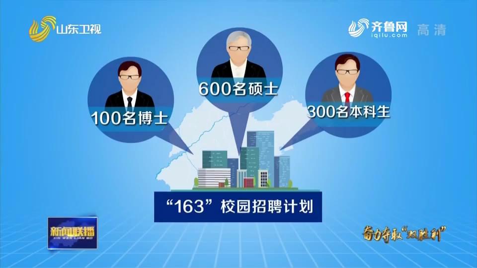 【山东新闻联播】山东重工:逆势招聘5000人 抢抓战略新机遇