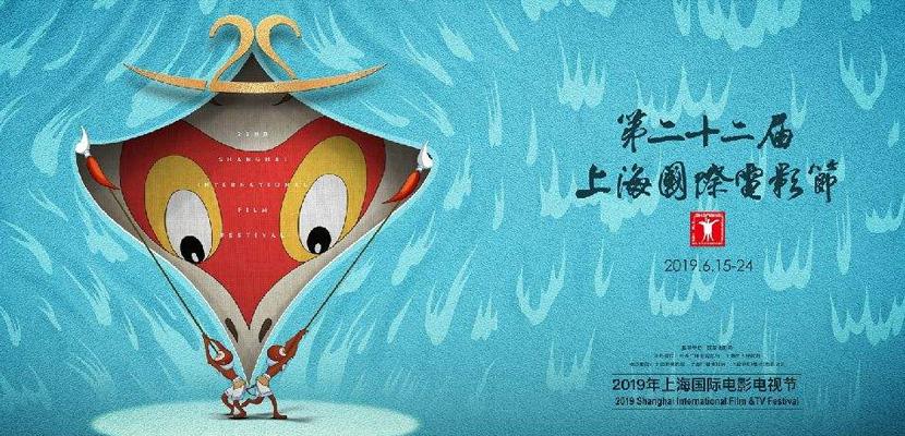 上海提出促进娱乐消费措施 上影节上视节仍将举办