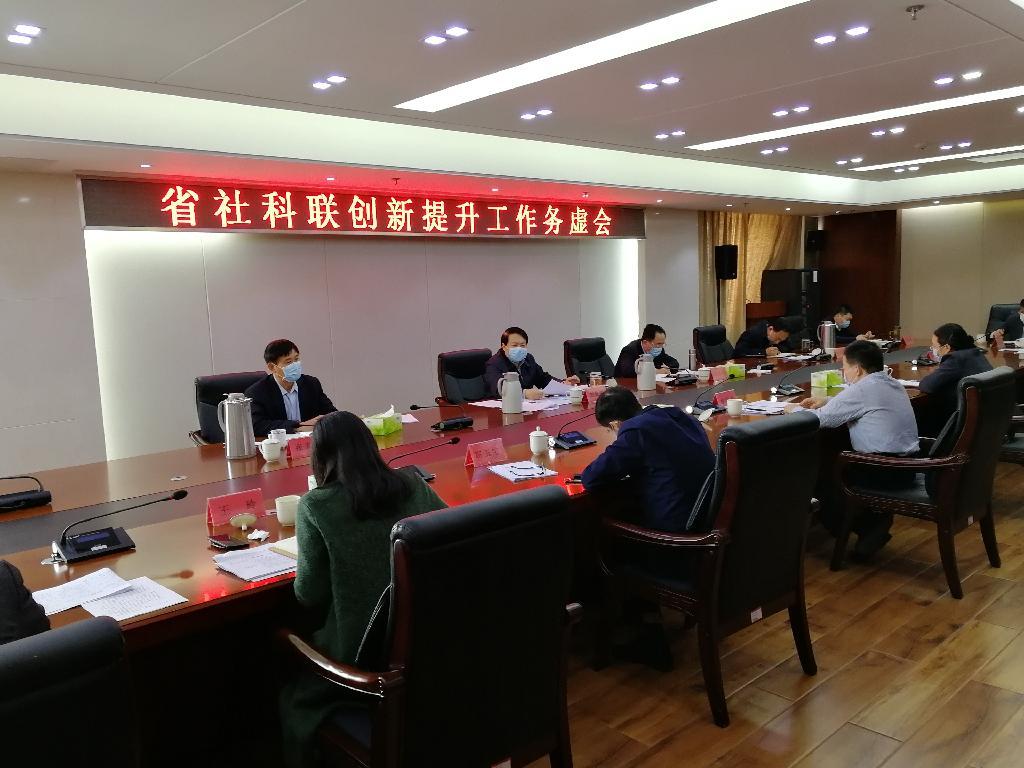 山东省社科联实施六大改革攻坚行动 助推全省社科事业繁荣发展