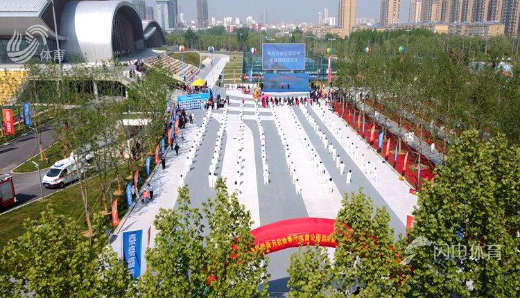 日照香河体育公园正式启用 体育健康消费惠民行动拉开序幕