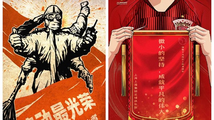 """劳动最光荣 鲁能发布海报致敬抗""""疫""""劳动者"""