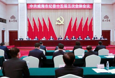 中共威海市紀委十五屆五次全體會議召開